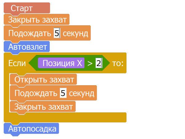 Пример кода для программирования захвата Nanopix