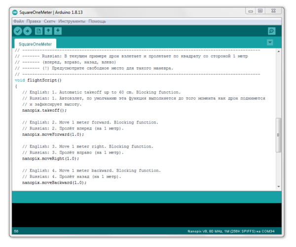 Arduino IDE для Nanopix пример