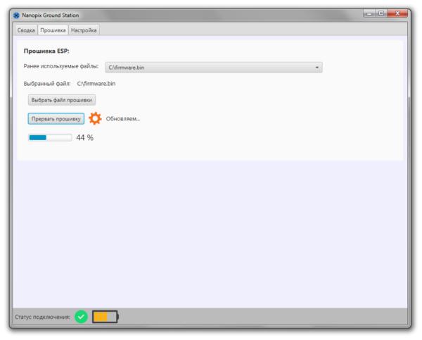 Загрузка пользовательских программ через Nanopix Ground Station
